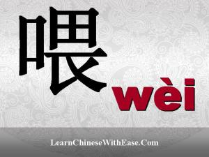 Hi in Chinese